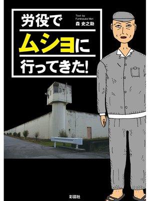 cover image of 労役でムショに行ってきた!