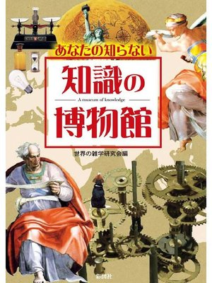 cover image of あなたの知らない 知識の博物館