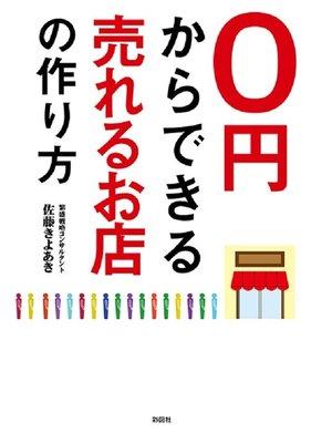 cover image of 0円からできる売れるお店の作り方