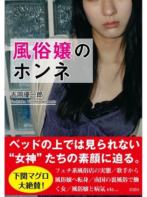 cover image of 風俗嬢のホンネ