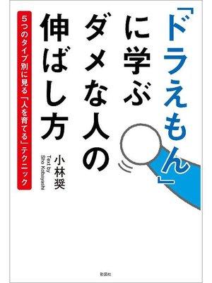 cover image of 「ドラえもん」に学ぶ ダメな人の伸ばし方