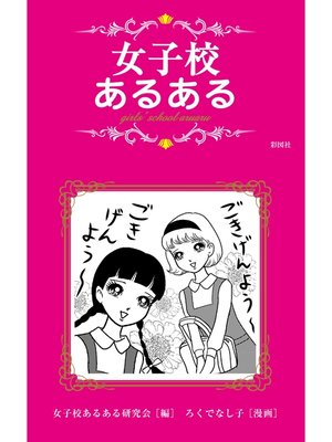 cover image of 女子校あるある