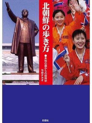 cover image of 北朝鮮の歩き方 未知の国からの招待状