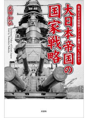 cover image of 大日本帝国の国家戦略 なぜ日本は短期間でアジア最強になったのか?