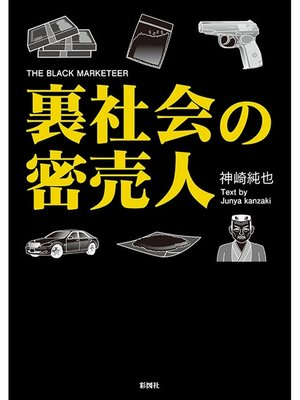cover image of 裏社会の密売人
