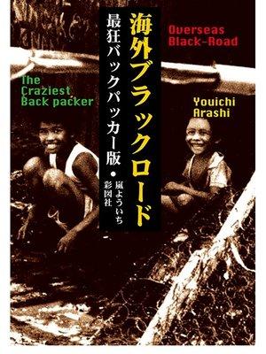 cover image of 海外ブラックロード最狂バックパッカー版