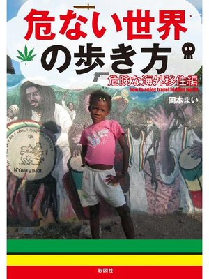 cover image of 危ない世界の歩き方 危険な海外移住編
