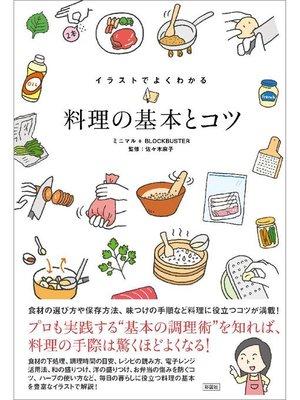 cover image of イラストでよくわかる 料理の基本とコツ