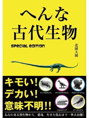 cover image of へんな古代生物 special edition