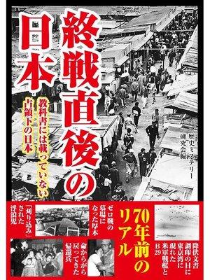 cover image of 終戦直後の日本 教科書には載っていない占領下の日本