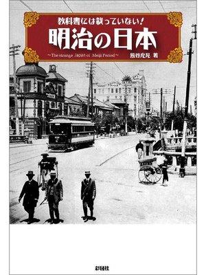 cover image of 教科書には載っていない! 明治の日本