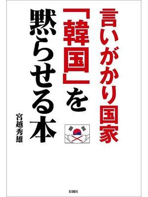 cover image of 言いがかり国家「韓国」を黙らせる本