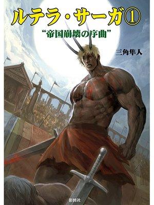 """cover image of ルテラ・サーガ1 """"帝国崩壊の序曲"""""""