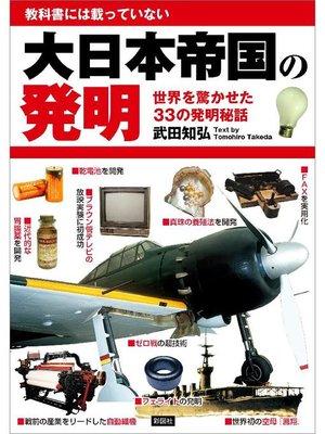 cover image of 大日本帝国の発明