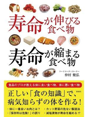 cover image of 寿命が伸びる食べ物 寿命が縮まる食べ物