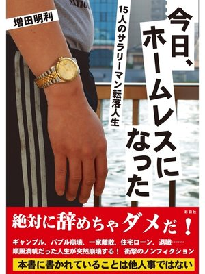 cover image of 今日、ホームレスになった 15人のサラリーマン転落人生