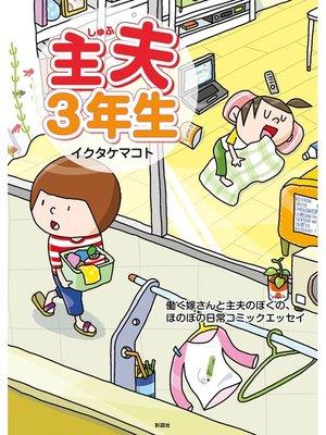 cover image of 主夫3年生