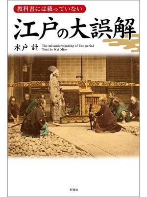 cover image of 教科書には載っていない 江戸の大誤解