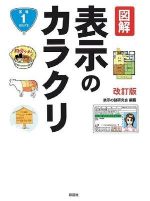 cover image of 図解 表示のカラクリ改訂版