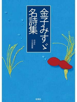 cover image of 金子みすゞ名詩集