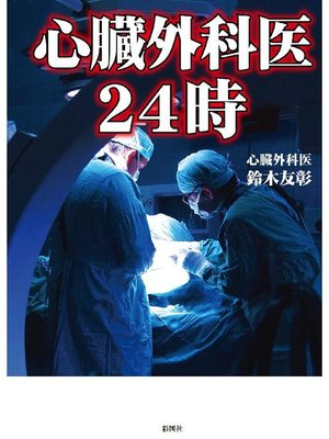 cover image of 心臓外科医24時