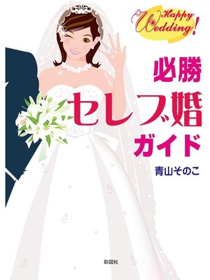 cover image of 必勝 セレブ婚ガイド