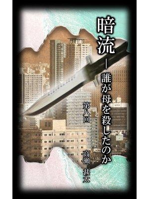cover image of 暗流 ~誰が母を殺したのか~ 第八回