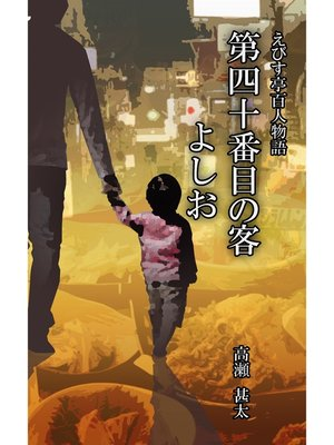 cover image of えびす亭百人物語 第四十番目の客 よしお