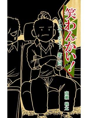 cover image of 笑わんかい! ステージ2~なにわ漫才ラプソディ~第二回