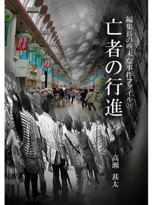 cover image of 編集長の些末な事件ファイル21 亡者の行進