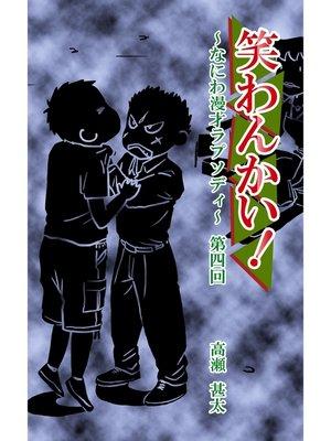 cover image of 笑わんかい! ~なにわ漫才ラプソディ~第四回