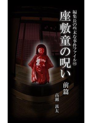 cover image of 編集長の些末な事件ファイル48 座敷童の呪い 前編