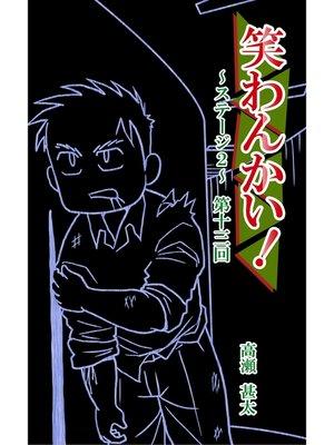 cover image of 笑わんかい! ステージ2~なにわ漫才ラプソディ~第十三回