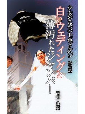 cover image of 少女のための七色メルヘン 第三話 白いウェディングと薄汚れたジャンパー