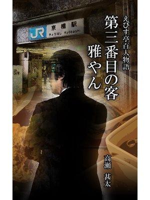 cover image of えびす亭百人物語 第三番目の客 雅やん: 本編