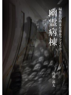 cover image of 編集長の些末な事件ファイル20 幽霊病棟