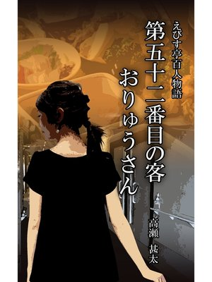 cover image of えびす亭百人物語 第五十二番目の客 おりゅうさん