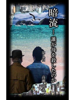 cover image of 暗流 ~誰が母を殺したのか~ 第九回
