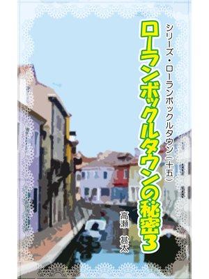 cover image of シリーズ・ローランボックルタウン15 ローランボックルタウンの秘密3