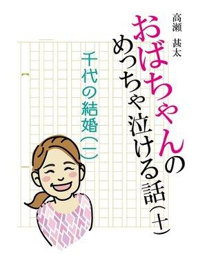 cover image of おばちゃんのめっちゃ泣ける話(10) 千代の結婚〈一〉