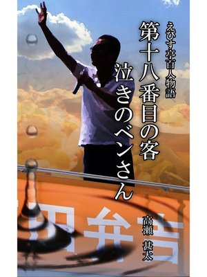 cover image of えびす亭百人物語 第十八番目の客 泣きのベンさん