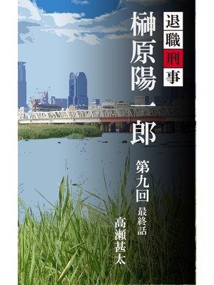 cover image of 退職刑事 榊原陽一郎 第九回 最終話
