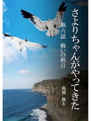 cover image of さよりちゃんがやってきた 第六話 戦いの前日