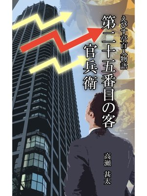 cover image of えびす亭百人物語 第二十五番目の客 官兵衛