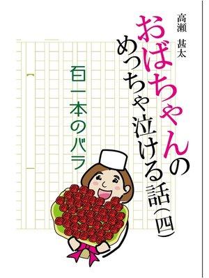 cover image of おばちゃんのめっちゃ泣ける話(4) 百一本のバラ