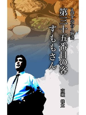 cover image of えびす亭百人物語 第三十五番目の客 すももさん