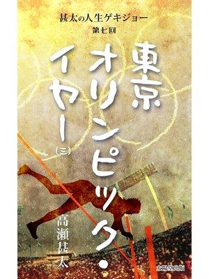 cover image of 甚太の人生ゲキジョー 第七回 東京オリンピック・イヤー (三): 本編