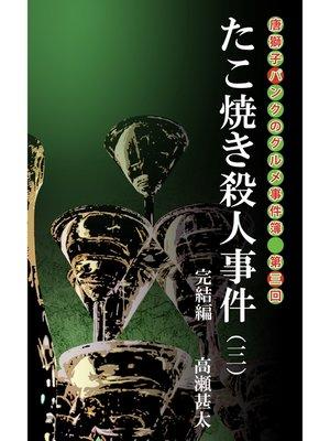 cover image of 唐獅子パンクのグルメ事件簿 第三回 たこ焼き殺人事件(三) 完結編