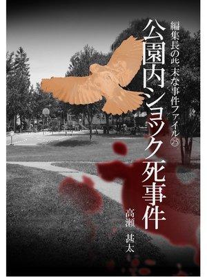 cover image of 編集長の些末な事件ファイル25 公園内ショック死事件