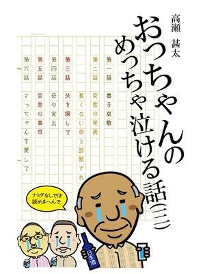 cover image of おっちゃんのめっちゃ泣ける話(三)